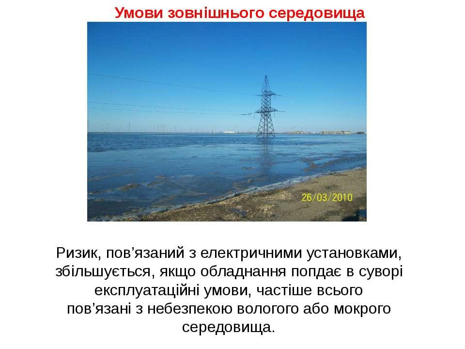 Умови зовнішнього середовища Ризик, пов'язаний з електричними установками, зб...