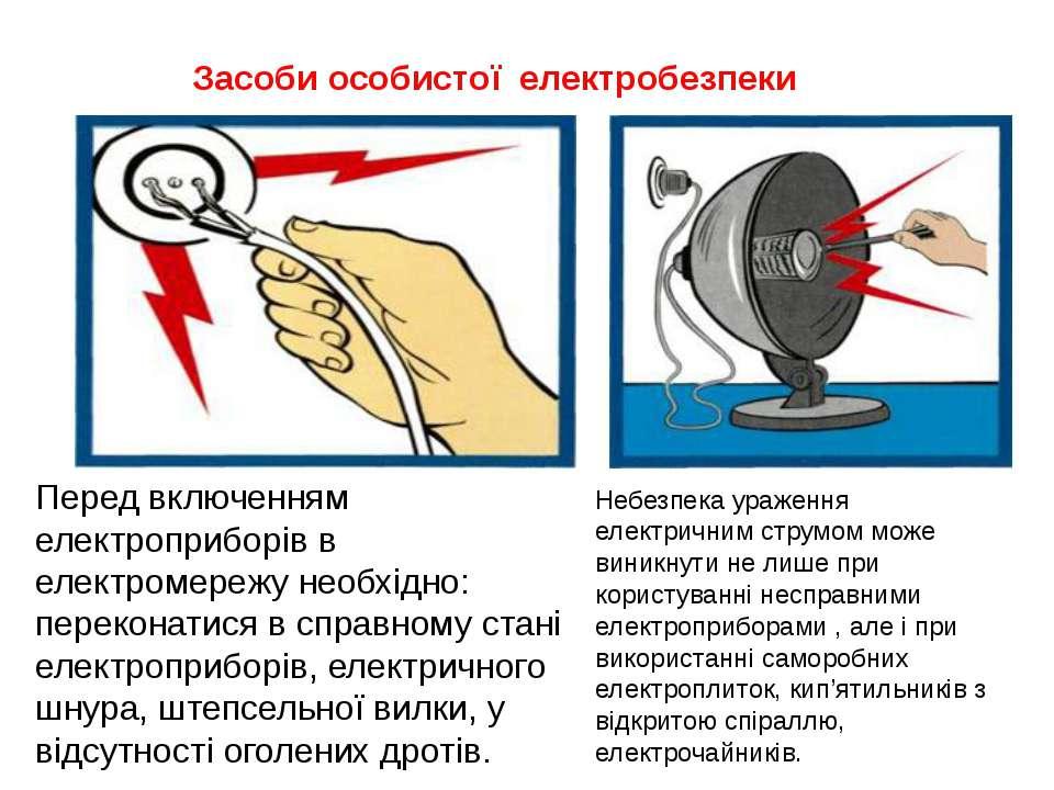 Засоби особистої електробезпеки Перед включенням електроприборів в електромер...