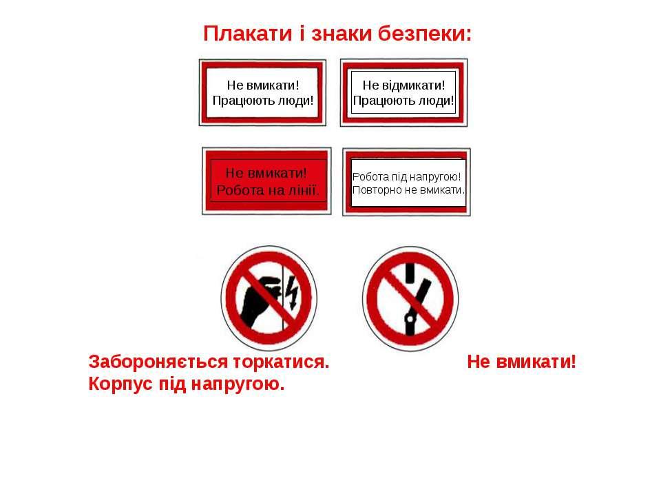 Плакати і знаки безпеки: . Забороняється торкатися. Не вмикати! Корпус під на...