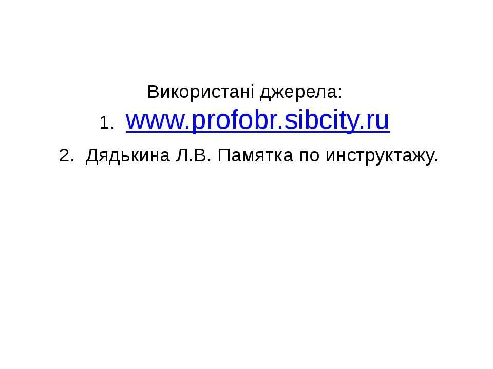 Використані джерела: 1. www.profobr.sibcity.ru 2. Дядькина Л.В. Памятка по ин...