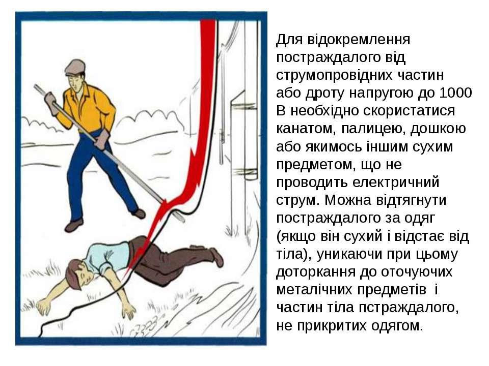 Для відокремлення постраждалого від струмопровідних частин або дроту напругою...
