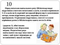 10 Перед початком навчального року бібліотекар видає підручники учителям поча...