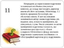 11 Непридатні до користування підручники та навчальні посібники списуються ко...