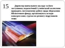 15 Директор навчального закладу та його заступники, педагогічний і учнівський...