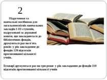 2 Підручники та навчальні посібники для загальноосвітніх навчальних закладів ...