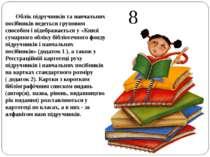 8 Облік підручників та навчальних посібників ведеться груповим способом і від...