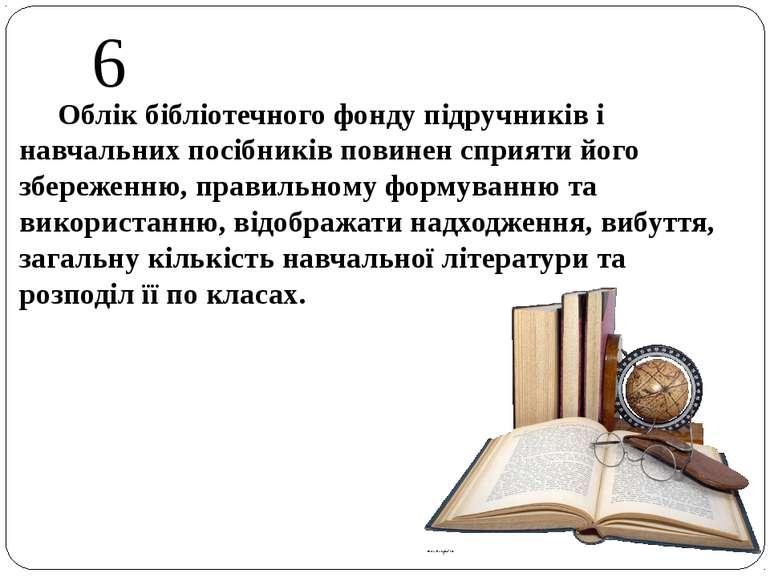 6 Облік бібліотечного фонду підручників і навчальних посібників повинен сприя...