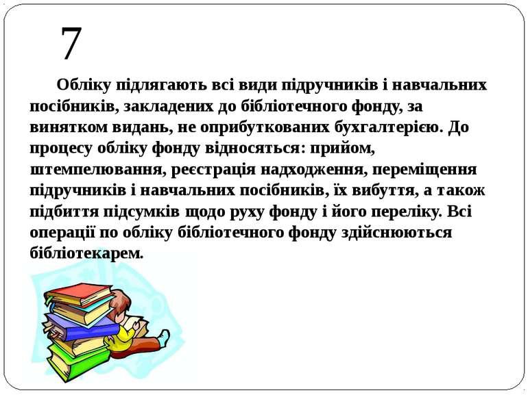 7 Обліку підлягають всі види підручників і навчальних посібників, закладених ...