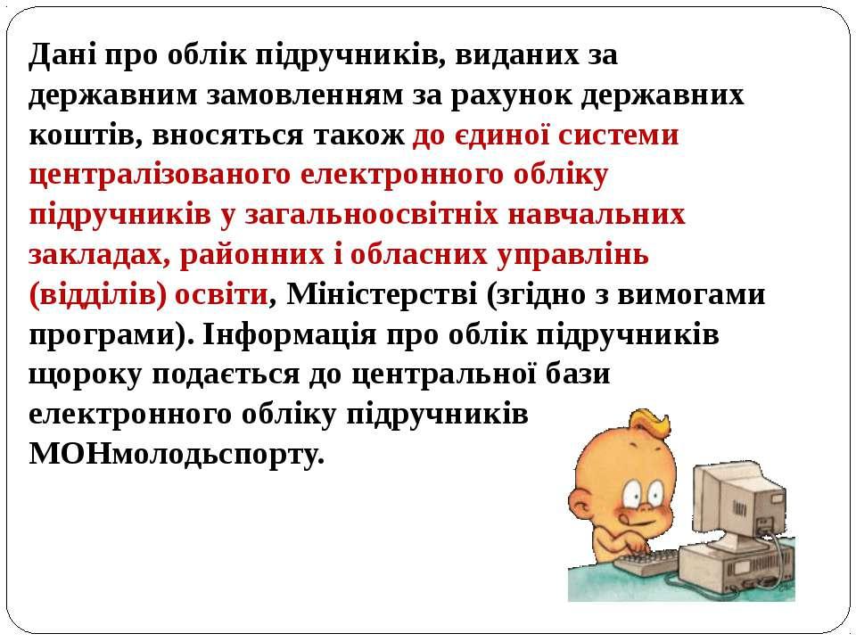 Дані про облік підручників, виданих за державним замовленням за рахунок держа...