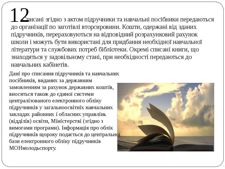 12 Списані згідно з актом підручники та навчальні посібники передаються до ор...