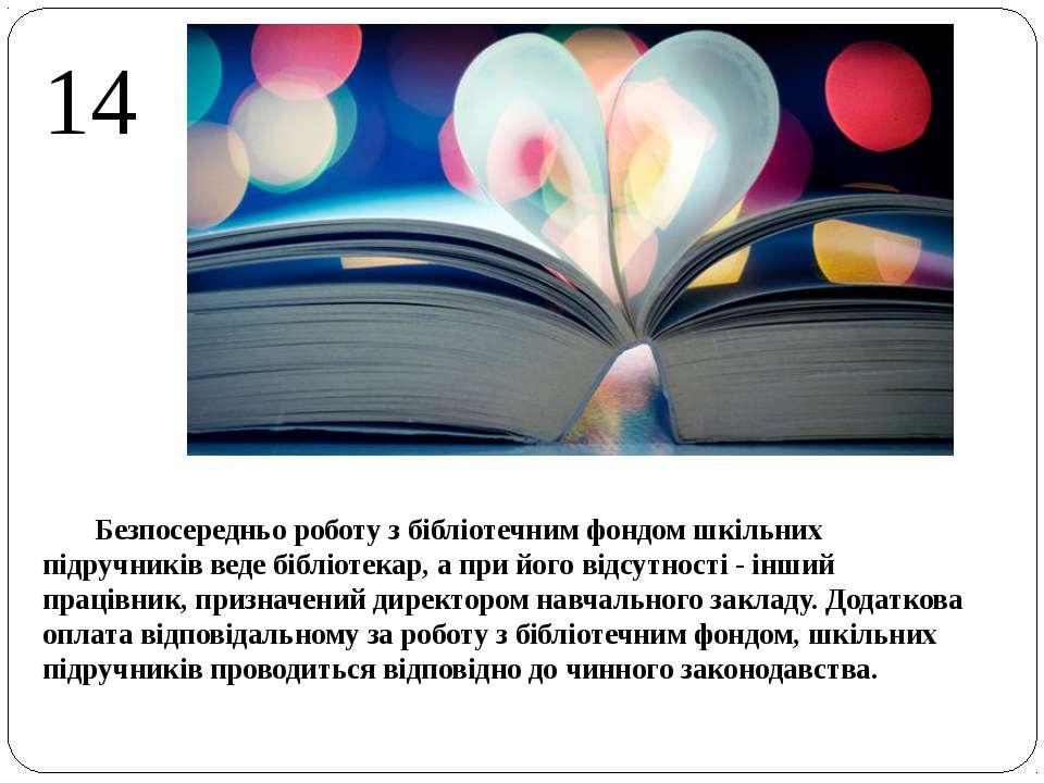 14 Безпосередньо роботу з бібліотечним фондом шкільних підручників веде біблі...