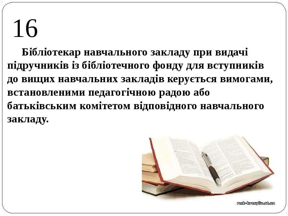 16 Бібліотекар навчального закладу при видачі підручників із бібліотечного фо...
