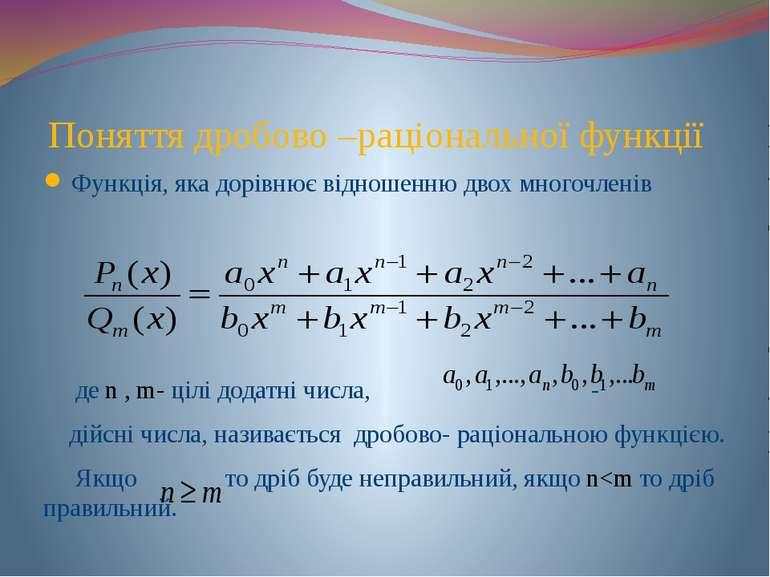 Поняття дробово –раціональної функції Функція, яка дорівнює відношенню двох м...