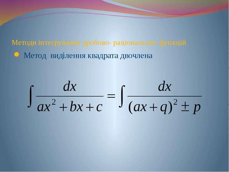 Методи інтегрування дробово- раціональних функцій Метод виділення квадрата дв...