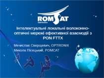 Інтелектуальні локальні волоконно-оптичні мережі ефективної взаємодії з PON F...