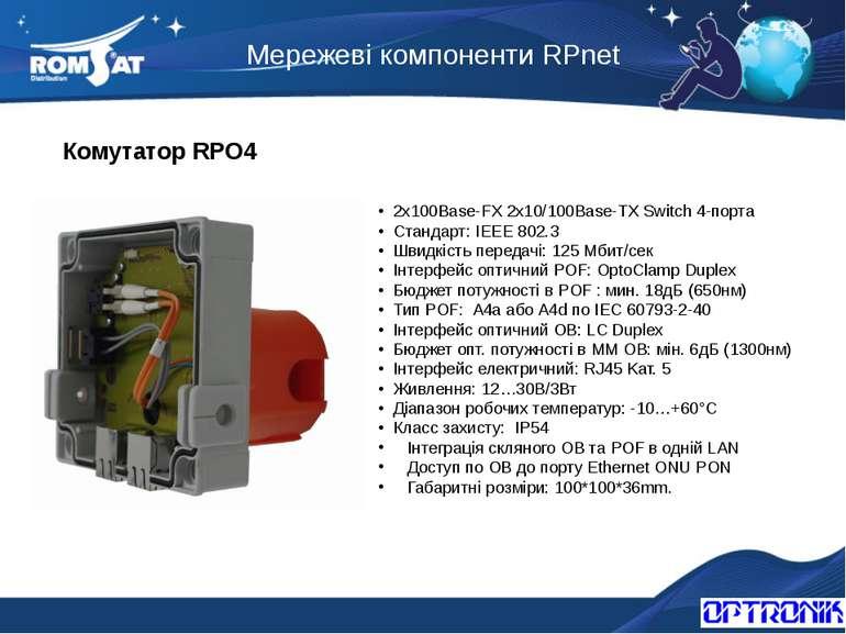 Мережеві компоненти RPnet Вэб: www.romsat.ua Почта: fiber@romsat.ua Тел: +380...