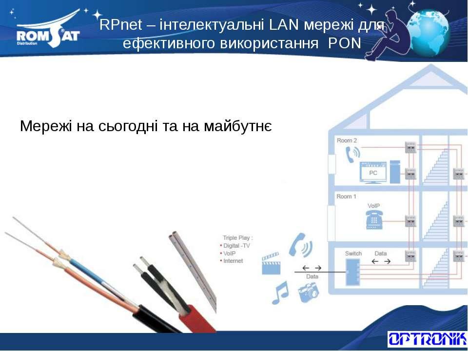 RPnet – інтелектуальні LAN мережі для ефективного використання PON Вэб: www.r...