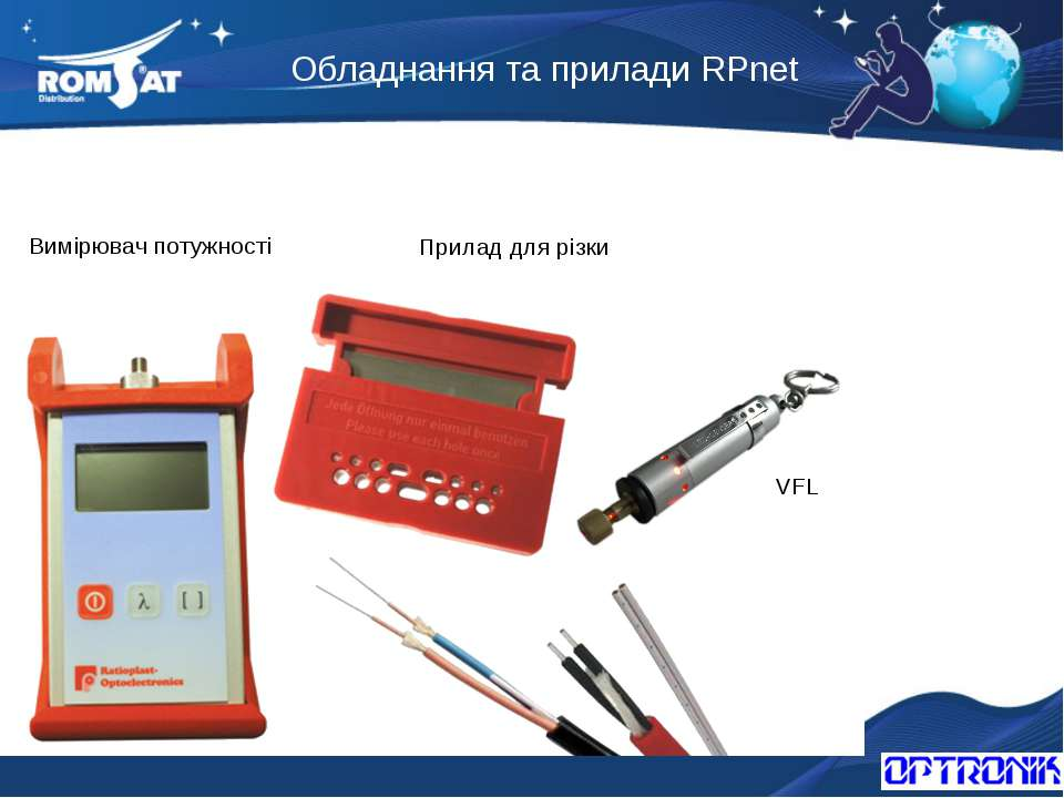 Обладнання та прилади RPnet Вэб: www.romsat.ua Почта: fiber@romsat.ua Тел: +3...