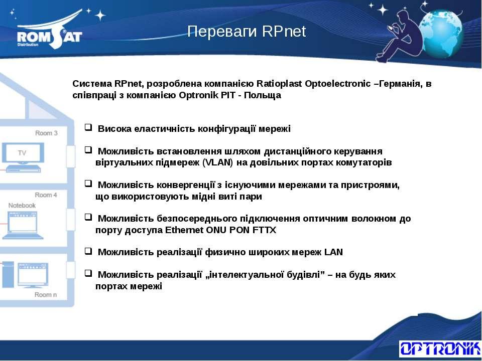 Переваги RPnet Вэб: www.romsat.ua Почта: fiber@romsat.ua Тел: +380 44 4510202...