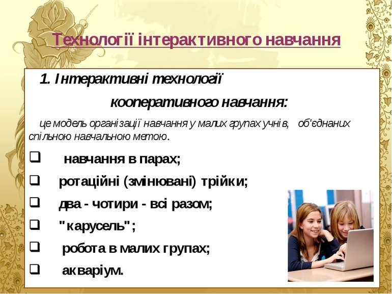 Технології інтерактивного навчання 1.Інтерактивні технології кооперативного ...