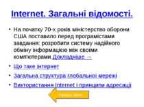 Інтернет - світова комп'ютерна мережа. Вона складена з різноманітних комп'юте...