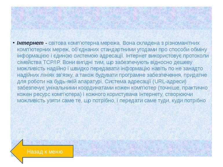 Пошук інформації в Internet У данiй главi мова йтиме тiльки про пошук у текст...