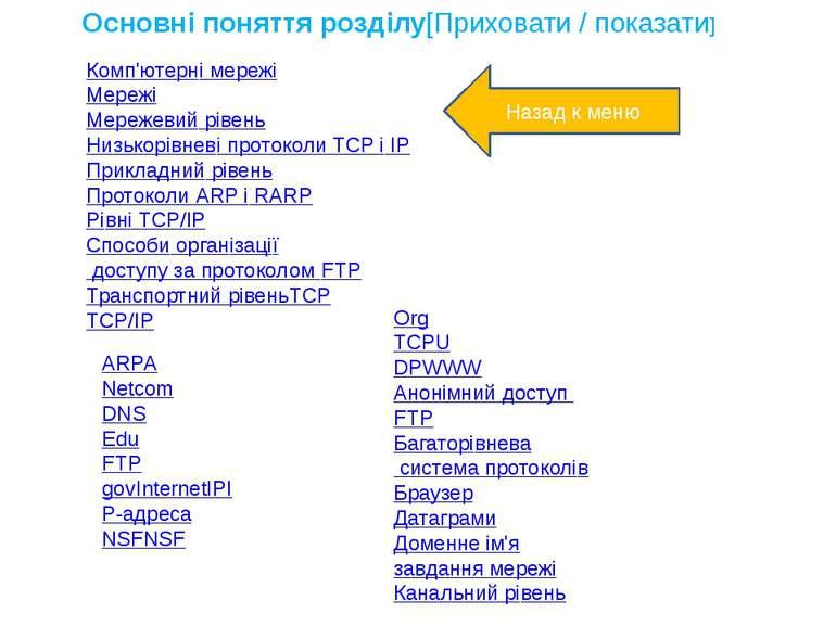 Комп'ютернi мережiМережiМережевий рiвеньНизькорiвневi протоколи ТСР i IРПрикл...