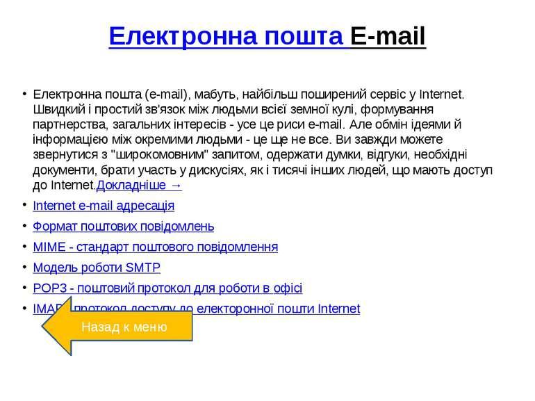 Електронна пошта E-mail Електронна пошта (e-mail), мабуть, найбiльш поширений...