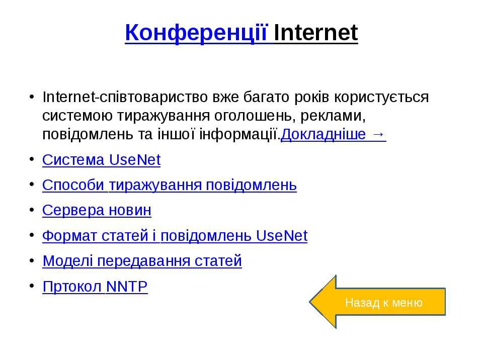 Конференції InternetInternet-спiвтовариство вже багато рокiв користується сис...