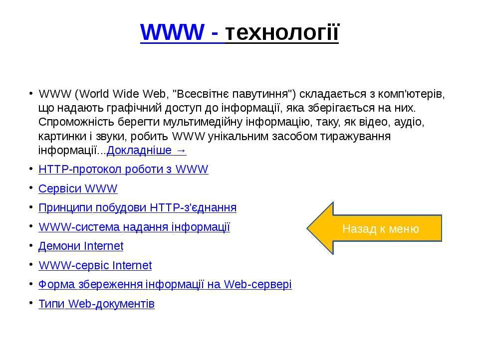 """WWW - технологіїWWW (World Wide Web, """"Всесвiтнє павутиння"""") складає..."""
