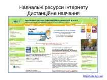 Навчальні ресурси Інтернету Дистанційне навчання http://uiite.kpi.ua/