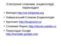 Електронні словники, енциклопедії, перекладачі Вікіпедія http://uk.wikipedia....