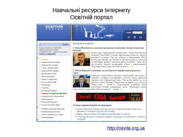 Навчальні ресурси Інтернету Освітній портал http://osvita.org.ua