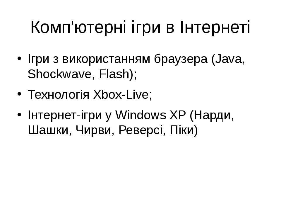 Комп'ютерні ігри в Інтернеті Ігри з використанням браузера (Java, Shockwave, ...