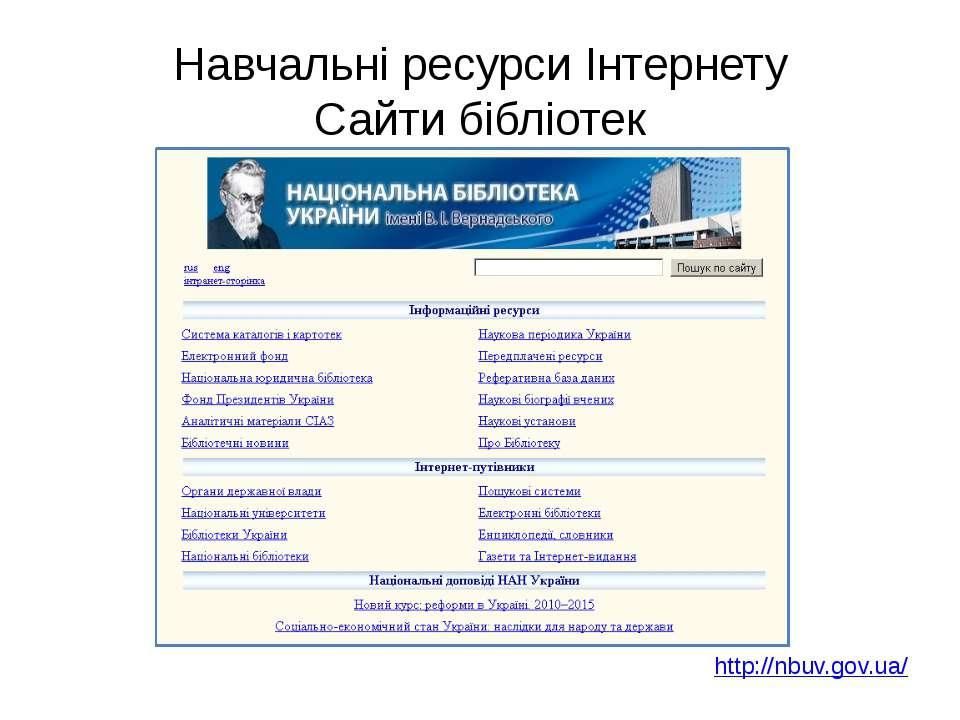 Навчальні ресурси Інтернету Сайти бібліотек http://nbuv.gov.ua/