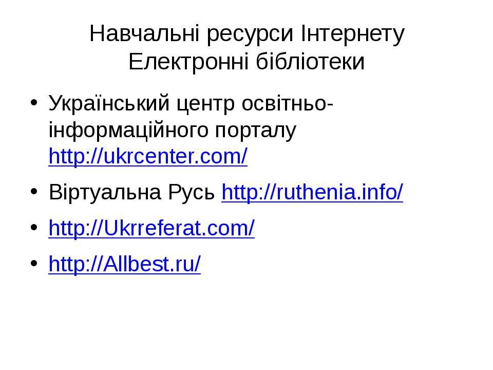 Навчальні ресурси Інтернету Електронні бібліотеки Український центр освітньо-...
