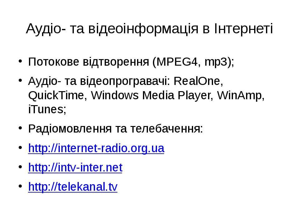 Аудіо- та відеоінформація в Інтернеті Потокове відтворення (MPEG4, mp3); Ауді...
