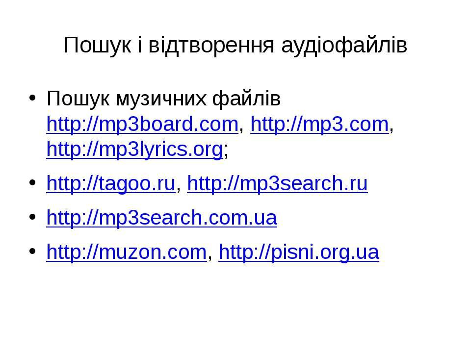 Пошук і відтворення аудіофайлів Пошук музичних файлів http://mp3board.com, ht...