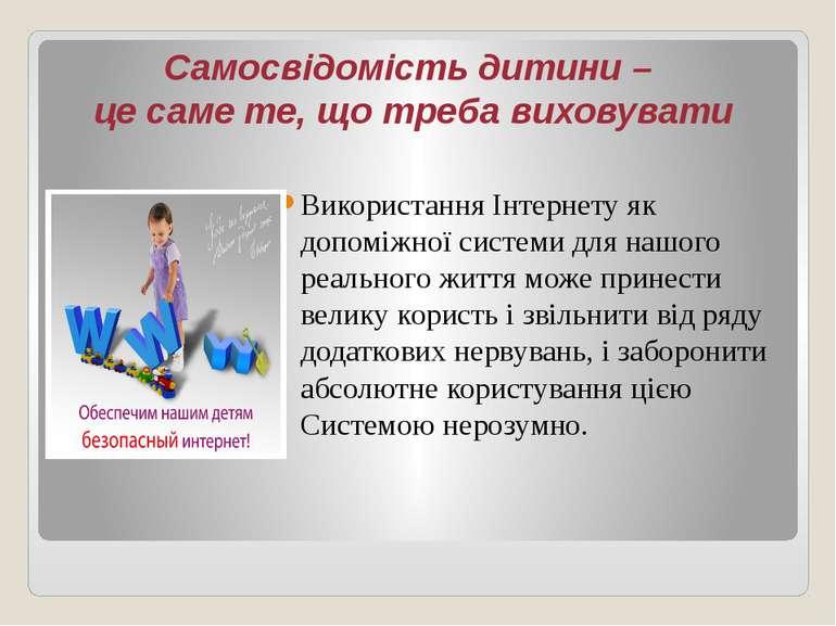 Самосвідомість дитини – це саме те, що треба виховувати Використання Інтернет...