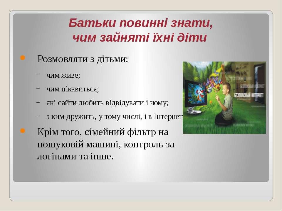 Батьки повинні знати, чим зайняті їхні діти Розмовляти з дітьми: чим живе; ч...