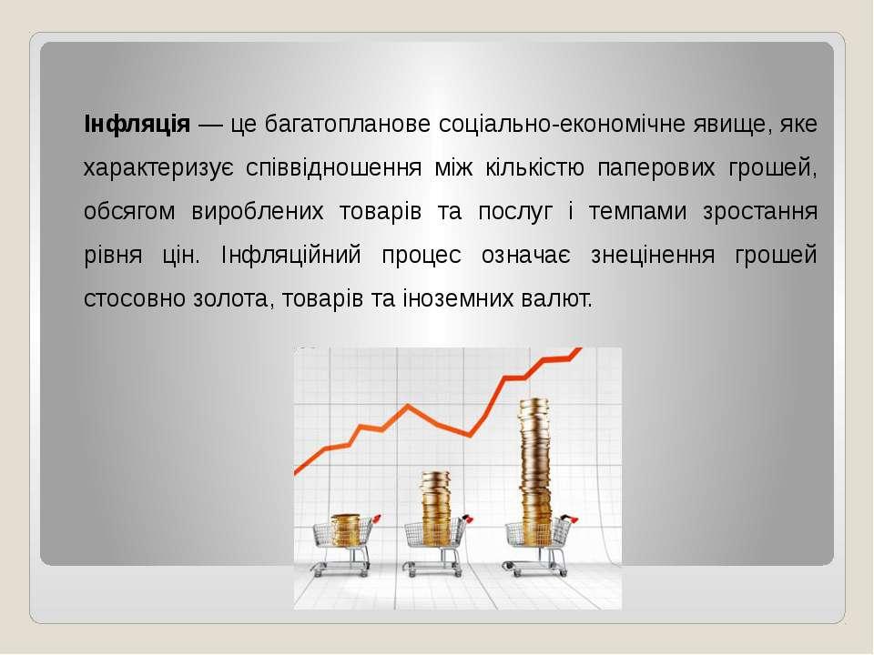 Інфляція — це багатопланове соціально-економічне явище, яке характеризує спів...