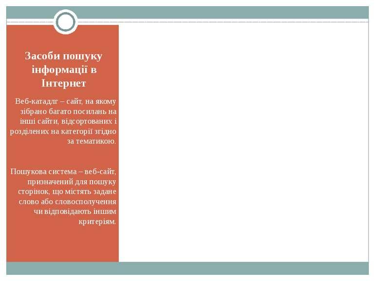 Засоби пошуку інформації в Інтернет Веб-катадлг – сайт, на якому зібрано бага...