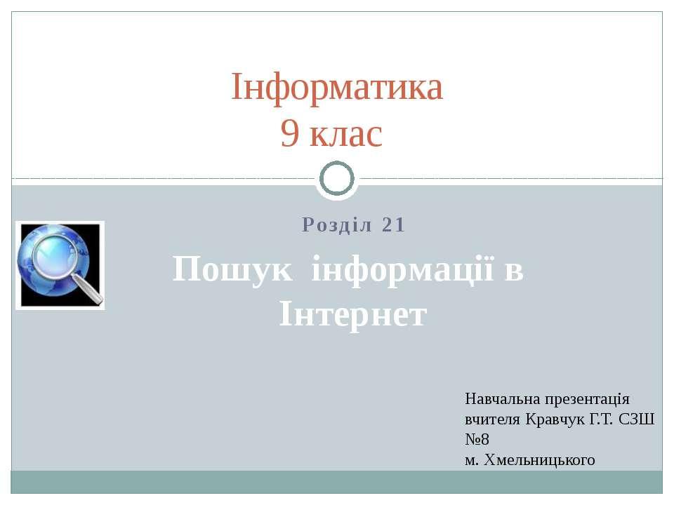 Розділ 21 Пошук інформації в Інтернет Інформатика 9 клас Навчальна презентаці...