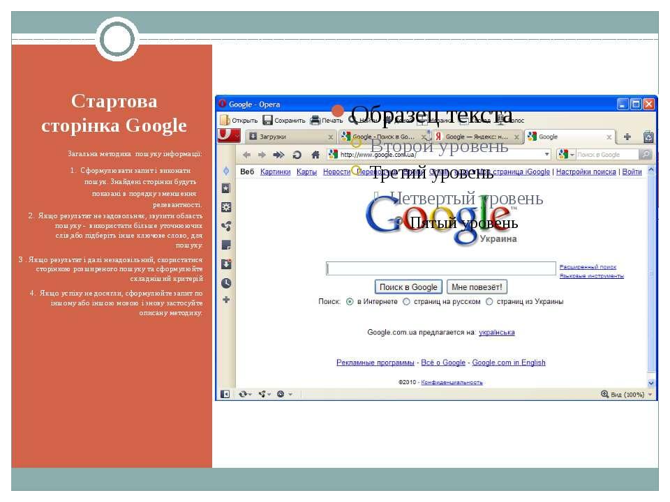 Стартова сторінка Google Загальна методика пошуку інформації: 1. Сформулювати...