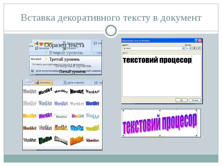 Вставка декоративного тексту в документ