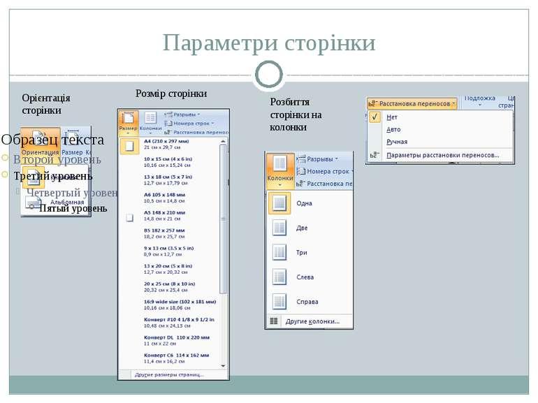 Параметри сторінки Орієнтація сторінки Розмір сторінки Розбиття сторінки на к...
