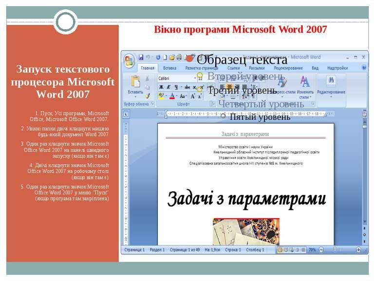 Запуск текстового процесора Microsoft Word 2007 1. Пуск, Усі програми, Micros...