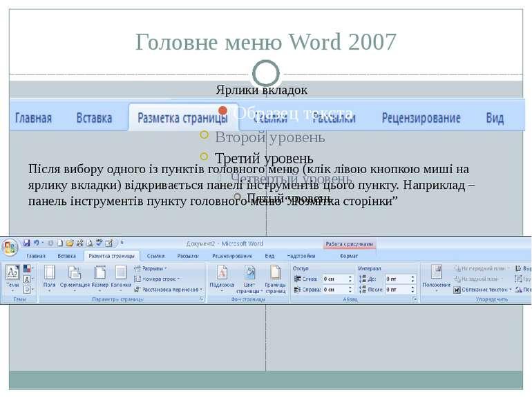 Головне меню Word 2007 Ярлики вкладок Після вибору одного із пунктів головног...