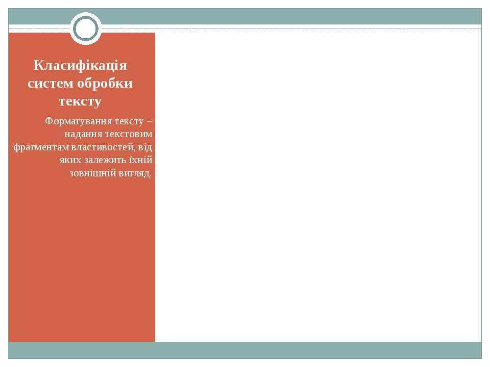 Класифікація систем обробки тексту Форматування тексту – надання текстовим фр...