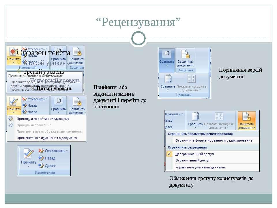 """""""Рецензування"""" Порівняння версій документів Обмеження доступу користувачів до..."""